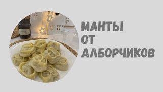 Как приготовить СОЧНЫЕ и ВКУСНЫЕ МАНТЫ от Алборчиков.Семейный Рецепт.