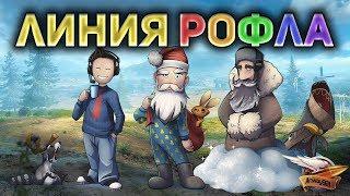 Линия РОФЛА с Корзинычем и Комментанте