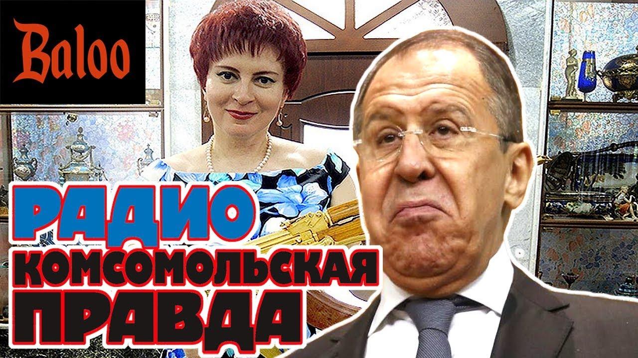 ЛАВРОВ И КОМСОМОЛКА с приветом (полный разбор)