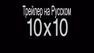 10 НА 10 2018  10X10 2018 Трейлер на Русском