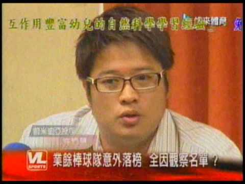 2009.04.06 [VL]許竹見澄清記者...