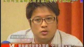 2009.04.06 [VL]許竹見澄清記者會