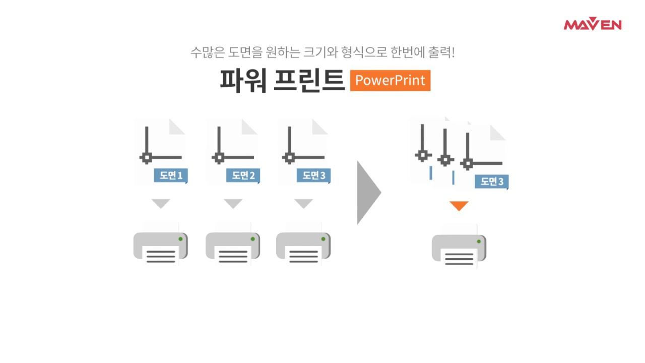 [myCADtools] 수많은 도면을 원하는 크기와 형식으로 한번에 출력! 파워 프린트 PowerPrint