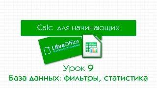LibreOffice Calc. Урок 9: База даних - Фільтри, статистика