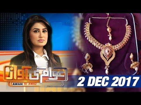 Awam Ki Awaz  | 02 Dec 2017 | SAMAA TV