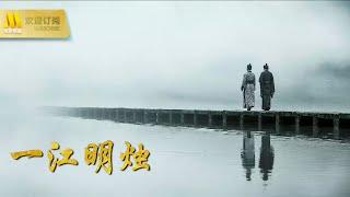 【1080P Full Movie】《一江明烛》歌颂母爱 传承民间传统工艺(春怡荷/王晓曦/姜文艺)