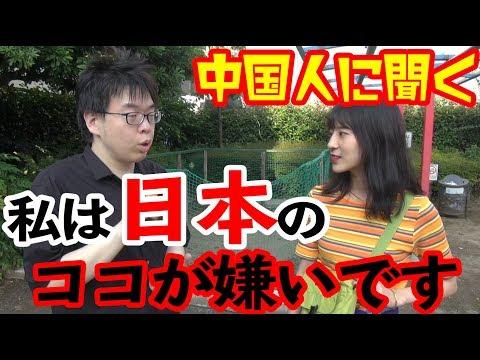 【大久保】中国人は日本のココが嫌だ!【街頭インタビュー】