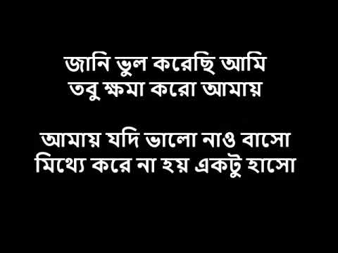 Jani bhul korechi ami//artcell //lyrics