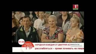 Народная комедия от Дмитрия Астрахана