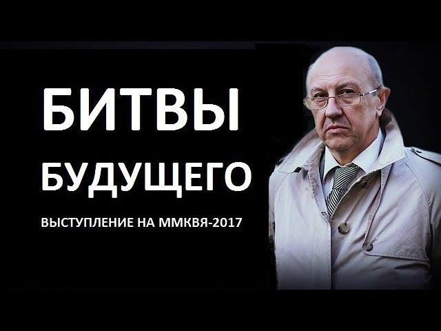 Битвы будущего. Андрей Фурсов