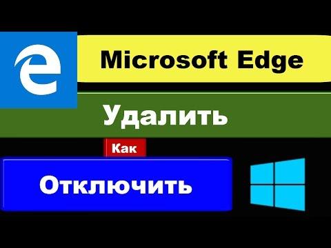 Как удалить Microsoft Edge, как отключить edge, как убрать?
