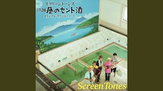 Provided to YouTube by CRIMSON TECHNOLOGY, Inc. アフロ湯 · The Scre...