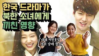 북한 청소년들에게 한국 드라마는? 가장 인기 있는 제품…
