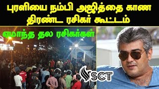 Thala Fans Gathered in Huge Numbers From Chennai To Vellore | AjithKumar