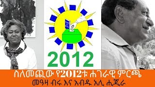 Sheger FM Sheger Cafe - Abdu Ali Higera With Meaza Birru On issues Of 2012 Election Part One