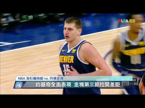 愛爾達電視20190111/【NBA】連兩場比賽大三元 約基奇領金塊獲勝