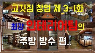 고깃집창업제3-1화  최강인테리어 팀의 주방방수편..