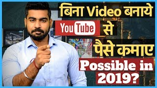 Youtube Video देखो और पैसे कमाओ  2019 |  Earn Money by Watching Youtube Videos | Praveen Dilliwala