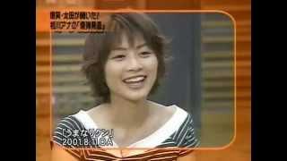 相川梨絵アナ 初体験の年齢を告白