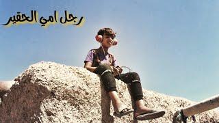 الفلم العراقي اطفال الملاجئ