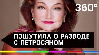 Елена Степаненко пошутила о разводе с Петросяном