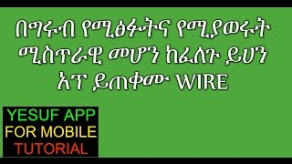 WIRE APP PLEASE SHARE