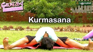Kurmasana  | யோகா For Health | 26/06/2017 | Puthuyugamtv