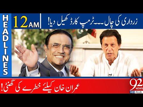Zardari plays his trump card