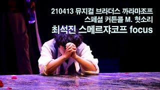 210413 뮤지컬 브라더스 까라마조프 스페셜 커튼콜 …