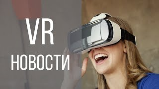 VR НОВОСТИ #17 - ODYSSEY+, ROGAN, SPATIAL, BLOOD AND SORCERY, РОБОКОТ, APPLE И LEAP MOTION / 6+