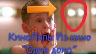 """Киноляпы из кино """"Один дома"""""""
