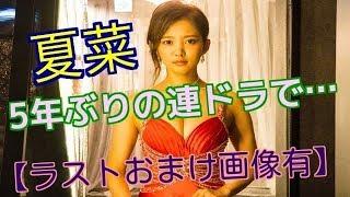 """夏菜""""女優人生史上最もセクシーな衣装""""で5年ぶりの連ドラ主演。先日、ダ..."""
