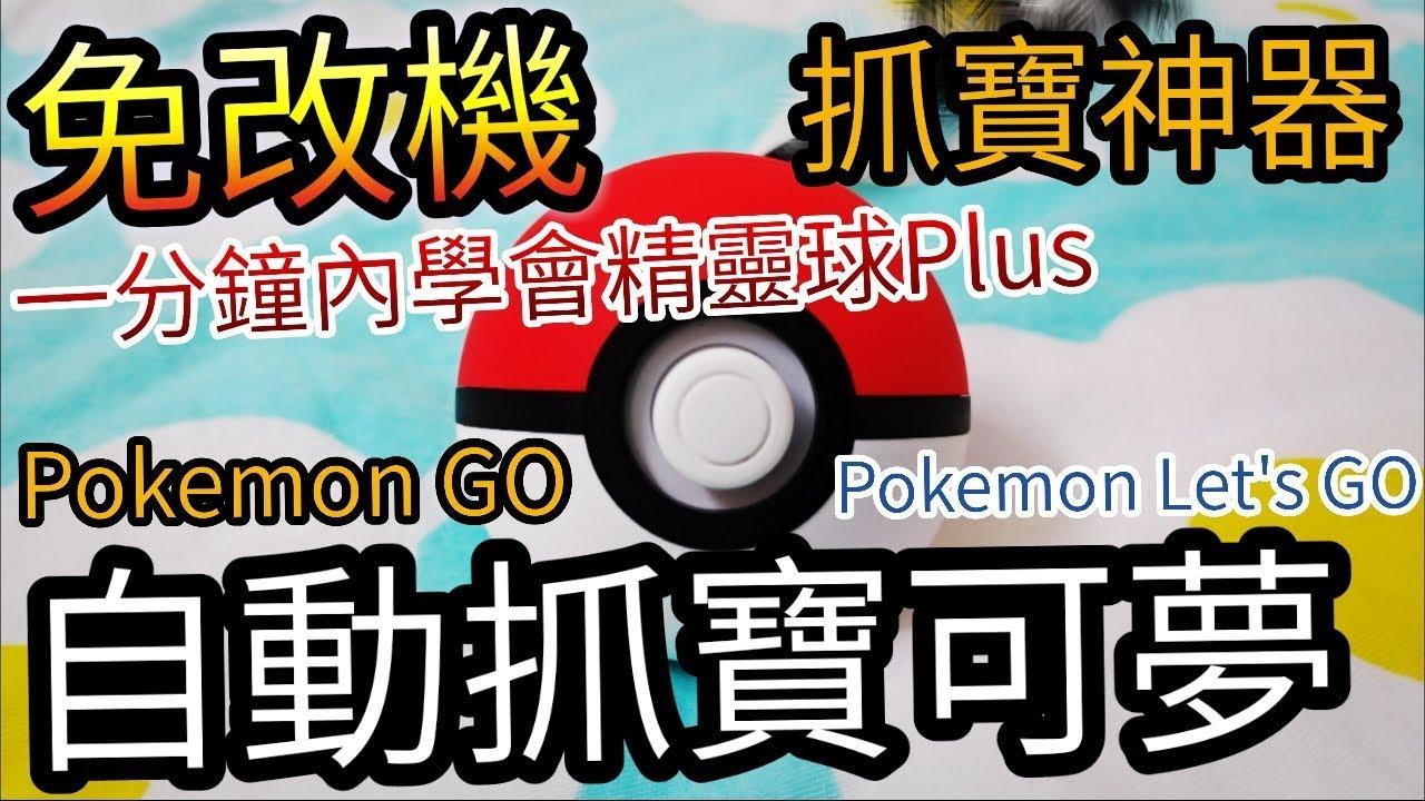 [密技]免改機讓你的精靈球Plus可以自動抓怪~讓它變成Pokemon Go神器Pocket Auto Catch~精靈寶可夢 Let's Go!皮卡丘/Let ...