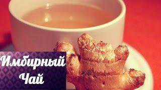 Имбирный чай, как сделать имбирный чай (easy cook)