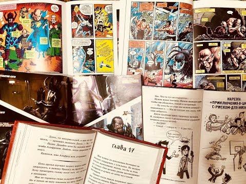 Распаковка/Обзор комиксов с магазина Лабиринт 2019 (часть 1)