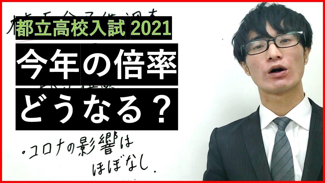 東京 都立 高校 倍率 2021