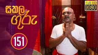 Sakala Guru | සකල ගුරු | Episode - 151 | 2020-09-14 | Rupavahini Teledrama Thumbnail