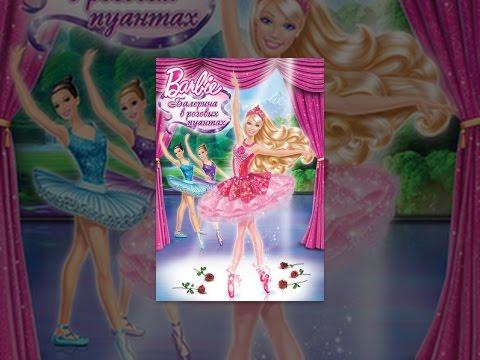 Смотреть мультфильм барби балерина в розовых пуантах 2013 онлайн