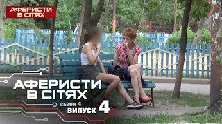 Аферисты в сетях - Выпуск 4 - Сезон 4 - 20.02.2019
