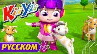 Жила была пастушка | детские песни | KiiYii