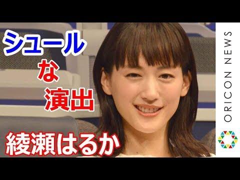綾瀬はるか「おやすみなさい」 ちょっぴりシュールな演出にクスッ ANA HAWAii『エアバスA380型機』就航発表会