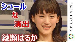 チャンネル登録:https://goo.gl/U4Waal 女優の綾瀬はるかが27日、都内...