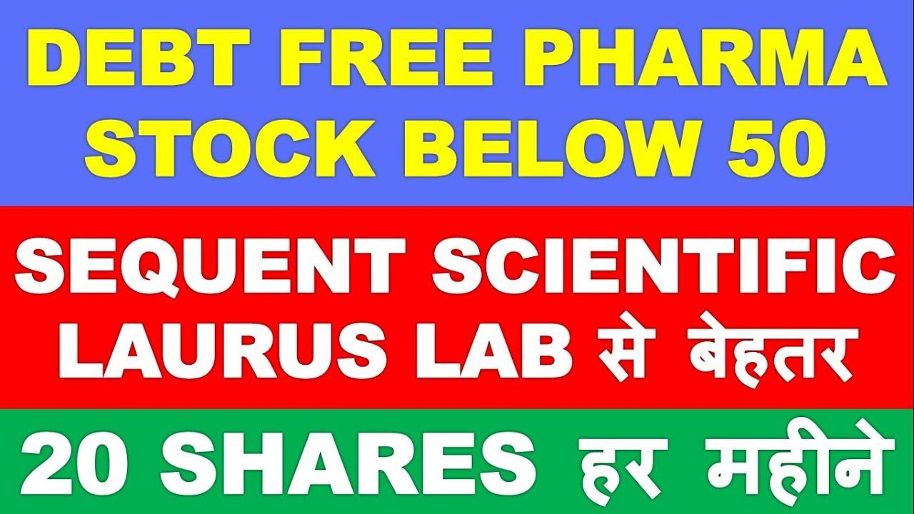 Debt free pharma stock below 50 rupees  best pharma shares to buy now   zero debt stocks multibagger