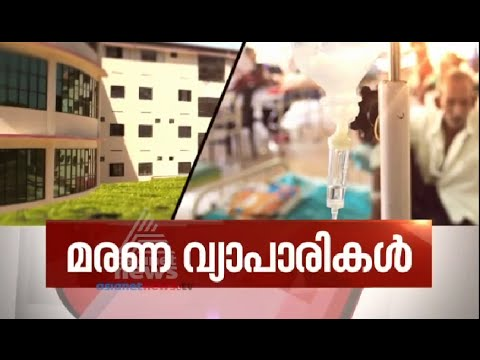 Kerala nursing student attempted suicide in Adoor | News Hour Jun 2016