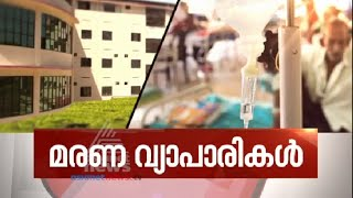 Kerala Nursing Student Attempted Suicide In Adoor | News Hour 27/06/2016