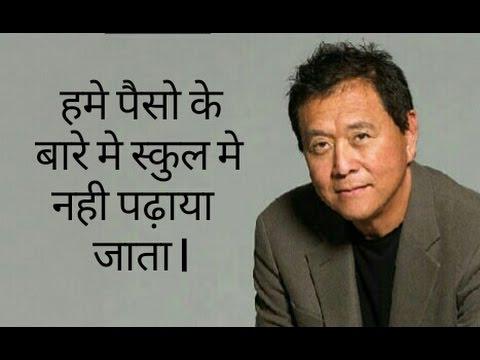 वो कौन सी बाते Robert Kiyosaki ने कही | inspiration | Motivational Hindi video