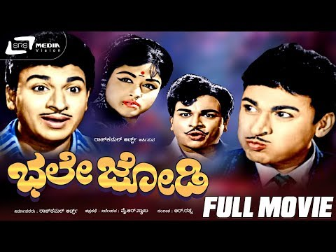 Bhale Jodi–ಭಲೇ ಜೋಡಿ | Kannada Full HD Movie | Dr.Rajkumar | Bharathi | Family Drama Movie