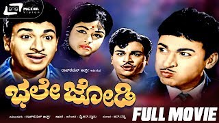 Bhale Jodi–ಭಲೇ ಜೋಡಿ | Kannada Full Movie | Dr. Rajkumar | Bharathi | Familie Drama