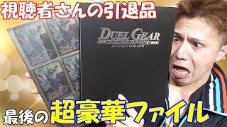 【遊戯王】7万円の引退品ラストの超豪華コレクションファイルが凄い!!!