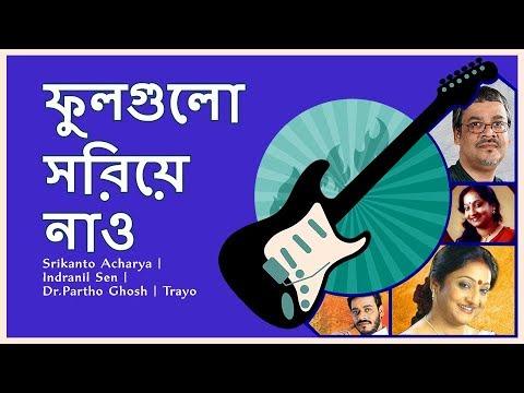 Phulgulo Sorie Naao   Modern Bengali Songs  Srikanto Acharya    Indranil Sen  Dr.Partho Ghosh